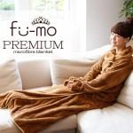 自宅警備員でなくても欲しい暖かい着る毛布【fu-mo PREMIUM】