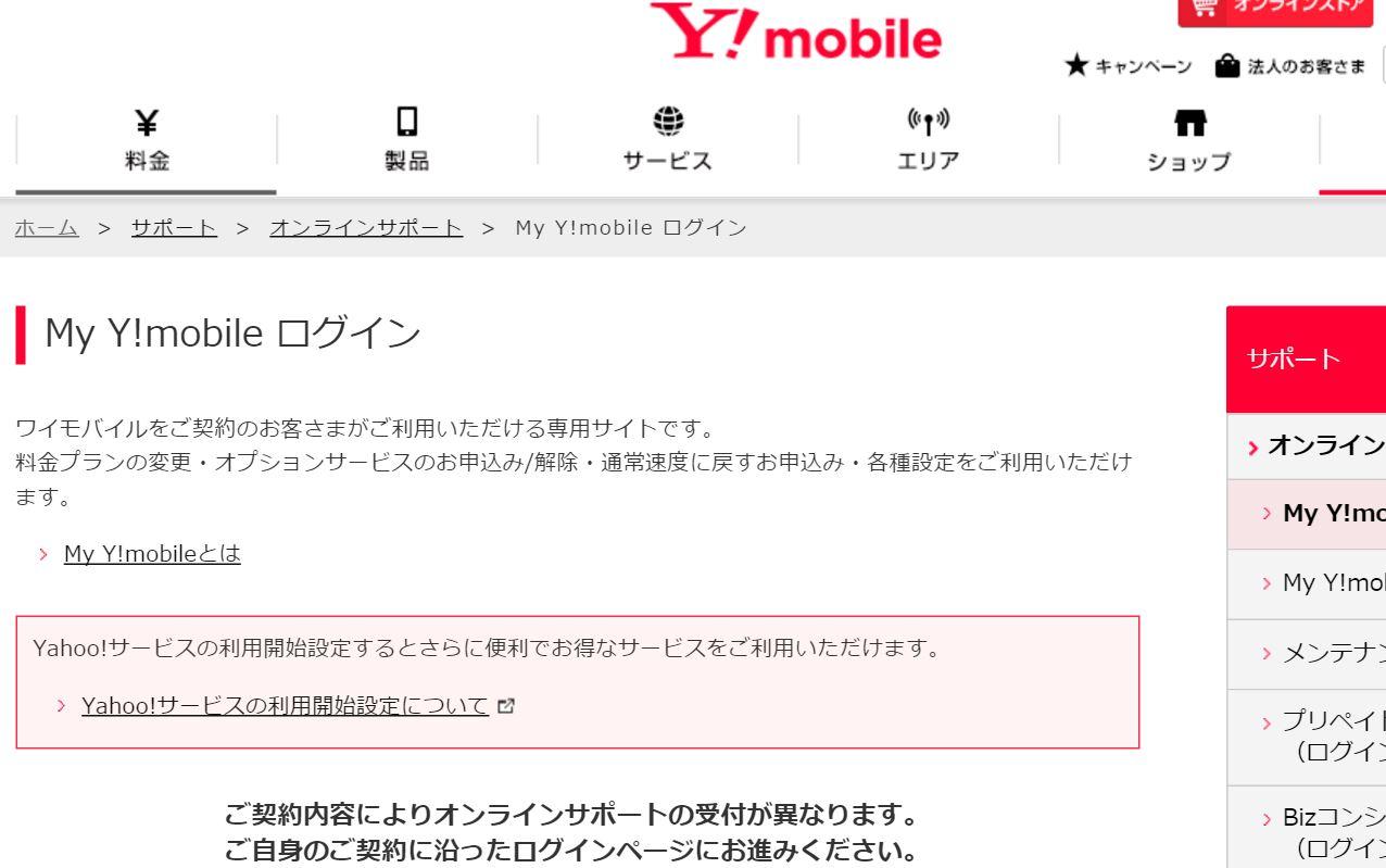 Y!MobileTOP
