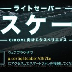 ライトセーバーエスケープをプレイ!【Lightsaber Escape】