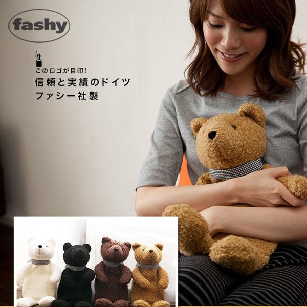かわいくてHOTな熊のぬいぐるみ!【fashyベアー湯たんぽ】
